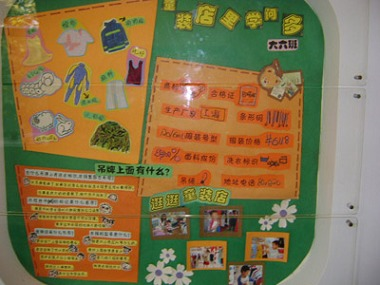 南京市第一幼儿园环境布置组图-4