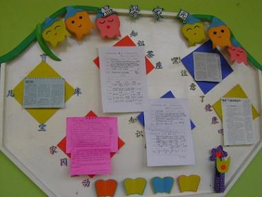 墙饰展示-1_幼儿园环境布置_童