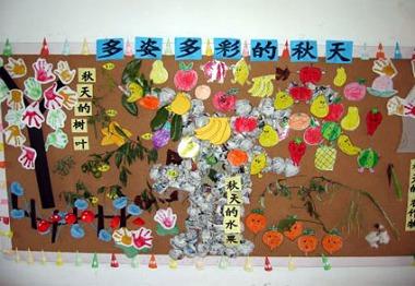 幼儿园小班秋季总结_秋季主题-多姿多彩的秋天(推荐)_幼儿园环境布置_童秀网