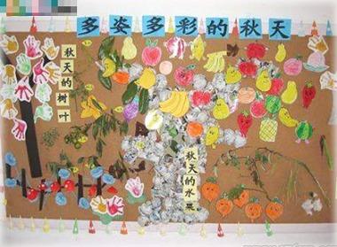 有关秋天主题的墙面布置_幼儿园环境布置_童秀网