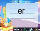 快乐拼音er1