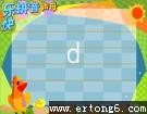 快乐拼音d7