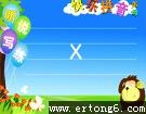 快乐拼音x