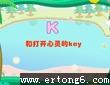 k和打开心灵的key9