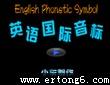英语国际音标(推荐)