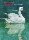 丑小鸭-安徒生童话绘本典藏(推荐)