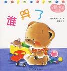 小熊宝宝绘本12-谁哭了.四.pdg