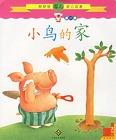 胖胖猪婴儿爱心故事:第1辑·小鸟的家-ppt