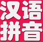 汉语拼音-顽皮龙卡片系列3-pdf