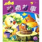 婴儿故事大全:动物故事3.pdg
