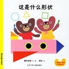 这是什么形状(小酷和小玛的认知绘本2)(精)—蒲蒲兰系列绘本.四.电子书
