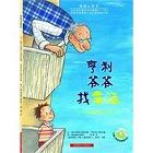 暖暖心绘本第一辑(全四册)- 儿童心灵成长图画书系-ppt