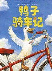 鸭子骑车记C-pdf
