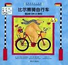 快乐比尔熊 (双语版)(全6册)(推荐).pdg