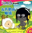 喜羊羊与灰太狼:美绘故事(灰太狼的眼镜)8