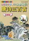 伴随孩子成长的启蒙经典唐诗三百首:彩图版