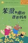 中国幽默儿童文学创作丛书:笨狼和他的爸爸妈妈-pdf