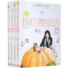 杨红樱童话珍藏版(全4册)4.pdg