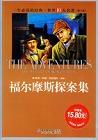 福尔摩斯探案集:一生必读的经典中国十大名著(青少版)8