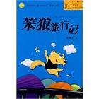 中国幽默儿童文学创作丛书:笨狼旅行记-pdf