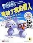 小企鹅pororo(礼品装,11本书,22个故事,)