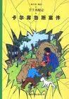 丁丁历险记(第十七集)-卡尔库鲁斯案件0.pdg