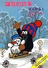 鼹鼠的故事 鼹鼠和雪人.电子书