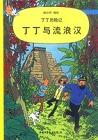 丁丁历险记(第二十二集)-丁丁与流浪汉.pdg