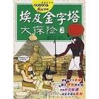 世界文化遗产探险漫画 埃及金字塔大探险25
