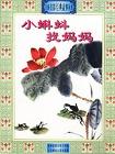 上海美影经典丛书-小蝌蚪找妈妈-ppt