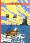 丁丁历险记(第六集)-黑岛
