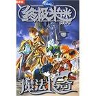 终极米迷口袋书:魔法传奇-ppt