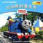 托马斯和朋友动画故事乐园:托马斯的魔术秀