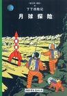 丁丁历险记(第十六集)-月球探险.八-pdf