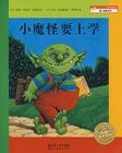法国巴亚绘本系列:小魔怪要上学(平)