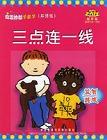 三点连一线:益智游戏(起步篇适合3岁-6岁)(双语版)-奇思妙想学数学.pdg