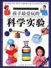 孩子最爱玩的科学实验7-ppt