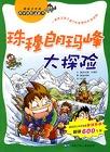 珠穆朗玛峰大探险0.电子书