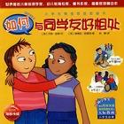 小学生情绪管理图画书:如何与同学友好相处