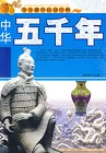 中华五千年(推荐).pdg