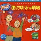 小学生情绪管理图画书:如何面对快乐与烦恼.pdg