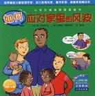 小学生情绪管理图画书:如何应对家里的风波J-ppt
