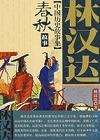林汉达中国历史故事集春秋故事4