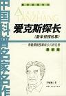 中国科普名家名作  爱克斯探长:李毓佩教授献给少儿的礼物(最新版)5