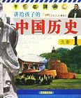 讲给孩子的中国历史(共4册)G