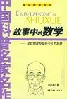 故事中的数学.九-pdf