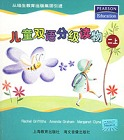 儿童双语分级读物(二上)(附光盘一张)-ppt