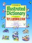 现代儿童图解英汉词典(推荐)