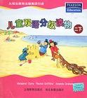 儿童双语分级读物(二下).电子书