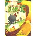 丑小鸭(萤火虫.世界经典童话双语绘本).四.pdg